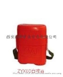 西安西腾-矿用隔绝式压缩氧自救器
