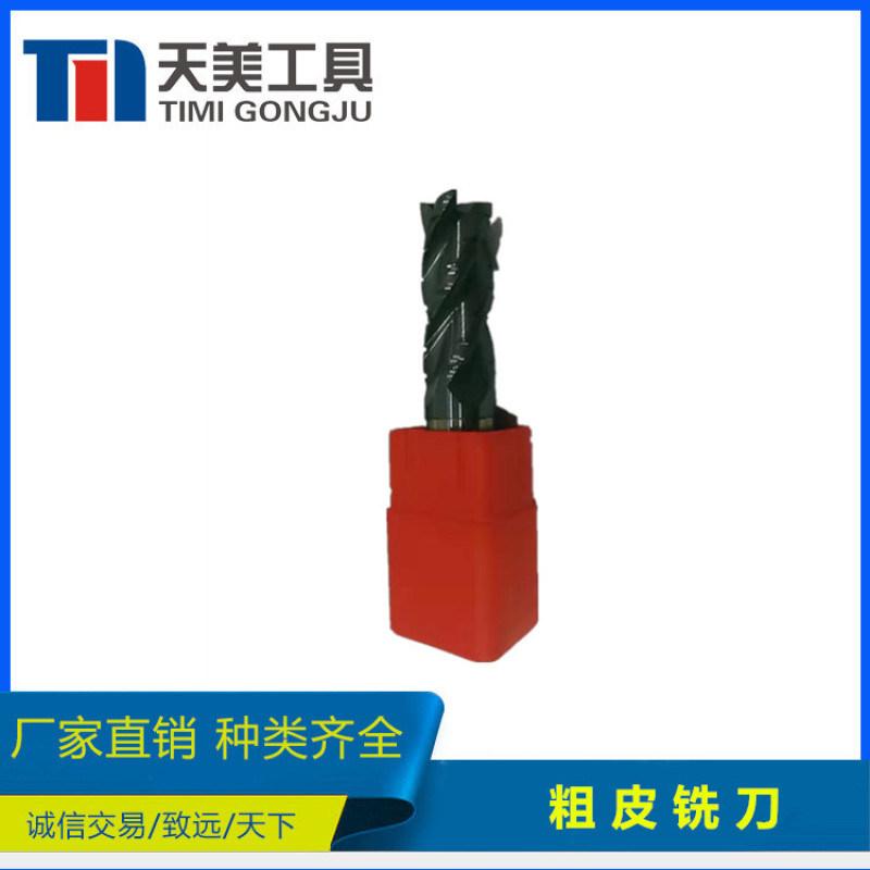 硬質合金銑刀 粗皮銑刀 粗齒銑刀 支持非標訂製