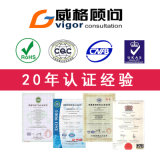 提供长沙iso14001环境认证证书 **认可