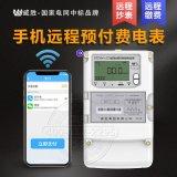 长沙威胜DTZY341-Z三相远程预付费电表 免费配套远程预付费系统