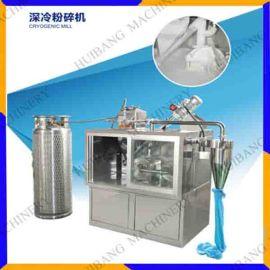 全不锈钢低温冷冻粉碎机(小型)