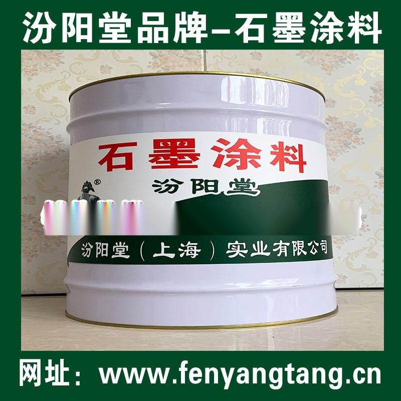 直銷、石墨塗料、直供、石墨塗料、廠價