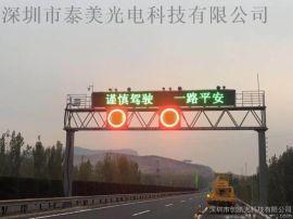 P31.25双色高亮LED交通屏  泰美P16户外双色LED显示屏