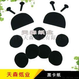 东莞黑纸板厂家供应儿童手工卡纸  双透黑纸板