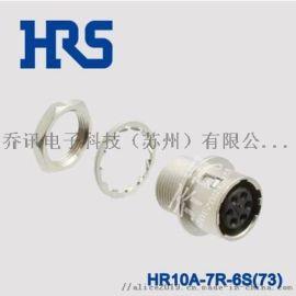 6孔广濑防水插头HR10A-7R-6S(73)