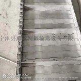 304不锈钢输送重型链板