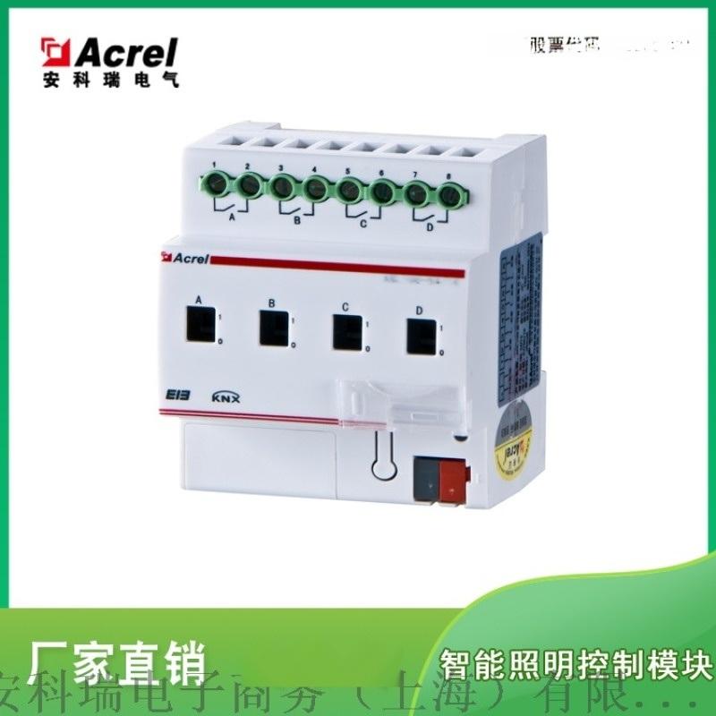 智能照明8路开关驱动器 16A 智能照明控制模塊 安科瑞ASL100-S8/16