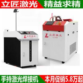 1500 1000W手持激光焊接机 同等配置报价