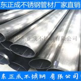 惠州304不鏽鋼橢圓管規格齊全,不鏽鋼異型管廠家
