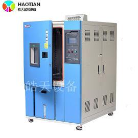 -70到+150度的可程式恒温恒湿试验箱