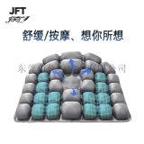 JFT3D立体空气坐垫,痔疮垫,充气坐垫