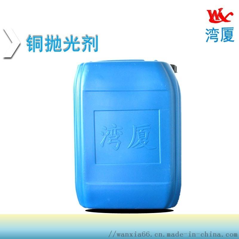 五金清洗剂WX-C5601铜抛光剂