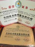 全国优秀物业服务供应商荣誉证书
