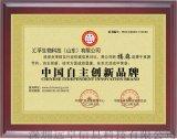 中国自主创新品牌荣誉证书