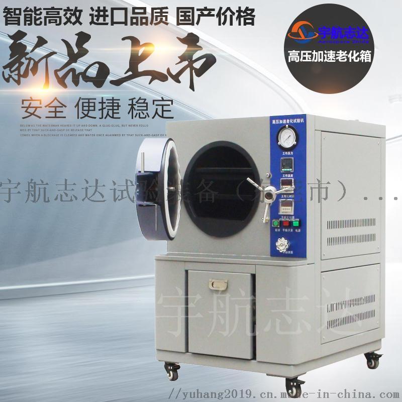 電子產品元器件高壓加速老化壽命試驗機那家好