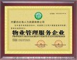 物业管理服务企业荣誉证书