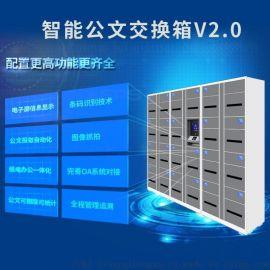 山东联网自助公文交换柜供应商 32门指纹文件交换柜
