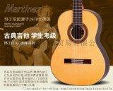 马丁尼古典吉他-桑托斯古典吉他-古典吉他