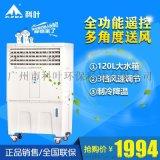 工廠降溫設備移動冷風機水冷空調移動式節能環保空調