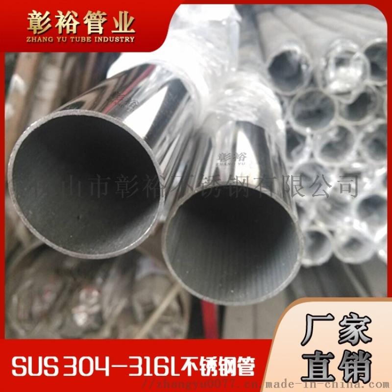 光面152*2.4不鏽鋼管金屬包裝用管