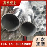 光面152*2.4不锈钢管金属包装用管