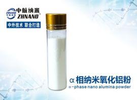 供应高纯 α相纳米氧化铝粉