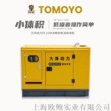 电启动50KW柴油发电机油耗低