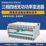 JD194-BS4Q-Y三相四线无功功率变送器长江斯菲尔电气厂家直销