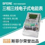DSSD1945三相三线电子式复费率多功能电能表