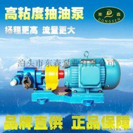 现货 移动式电动抽油泵 KCB-83.3齿轮泵