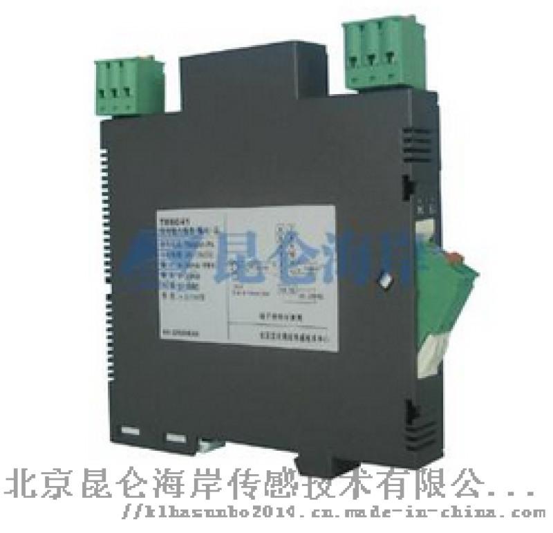 北京昆仑海岸直流信号输入隔离器KL-F051