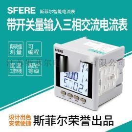 PA194I-9SY3具备开关量输入智能LCD三相交流电流表