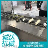 玉米切段機,冷凍玉米切段機,香糯玉米切段機