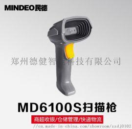 民德MD6100S手持影像扫描器