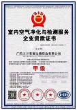 空气检测治理资质申请流程