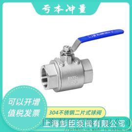上海一片式球阀二片式球阀三片式球阀厂家