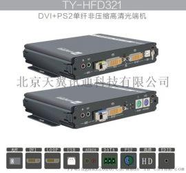 非压缩DVI高清光端机,PS2接口键盘、鼠标