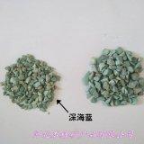 海藍色洗米石 深綠色石米 小豆石 海洋綠水洗石石子