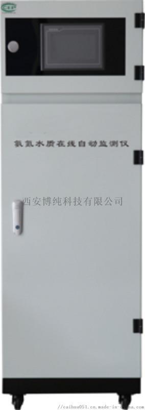 工业污水排放治理监测氨氮水质在线监测系统