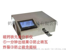 煤矸石砖坯钙元素检测仪