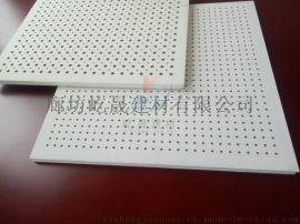 微孔天花吸声板 岩棉复合硅酸钙穿孔板墙面保温吸音板