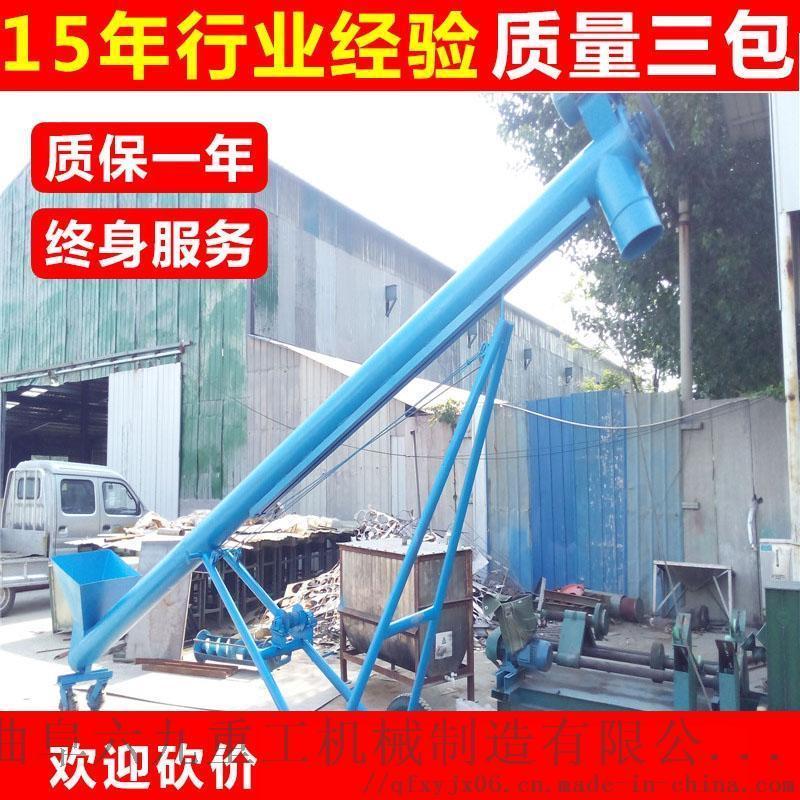 自吸式粮食螺旋提升机 螺旋给料机生产厂家 六九重工
