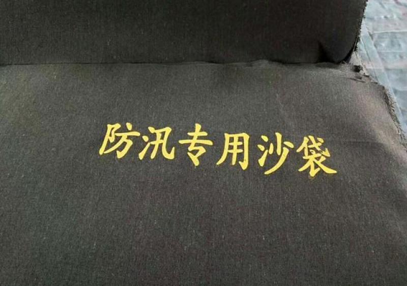 西安 防汛沙袋 膨胀袋15591059401
