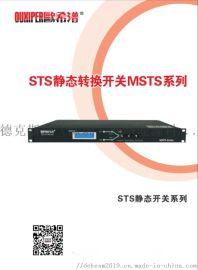STS转换开关 双电源 UPS电源 智能PDU