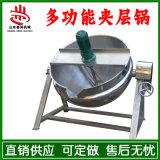 電加熱蒸煮夾層鍋廠家 商用可傾斜滷煮鍋 小米蒸煮鍋