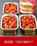 龍蝦尾鋁箔盒可明火加熱,燒烤烤魚外賣鋁箔打包盒