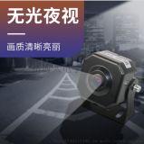 厂家批发倒车摄像头汽车通用后视高清大货车夜视客车红外后影像