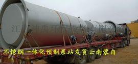 不銹鋼一體化預制泵站智能型