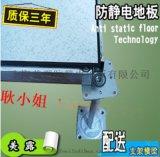 防靜電美露地板 規格是多少?600*600mm