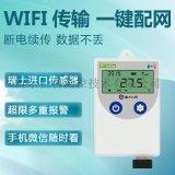 建大仁科 WiFi型冰箱温湿度记录仪